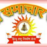 Bhagwa Samachar Channel Website Developed By Fragron Infotech