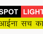 Spot Light Website Developed By Fragron Infotech
