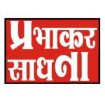 Prabhakar Sadhna Website Developed By Fragron Infotech