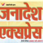 Janadesh Website Developed By Fragron Infotech