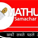 Mathura Samachar Xpress Website Developed By Fragron Infotech
