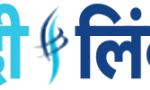 Hindi LinksWebsite Developed By Fragron Infotech