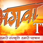 Bhagwa Tv Website Developed By Fragron Infotech