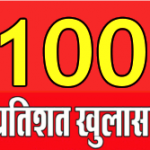 100 pk Website Developed By Fragron Infotech