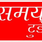 Samay Today Website Developed By Fragron Infotech