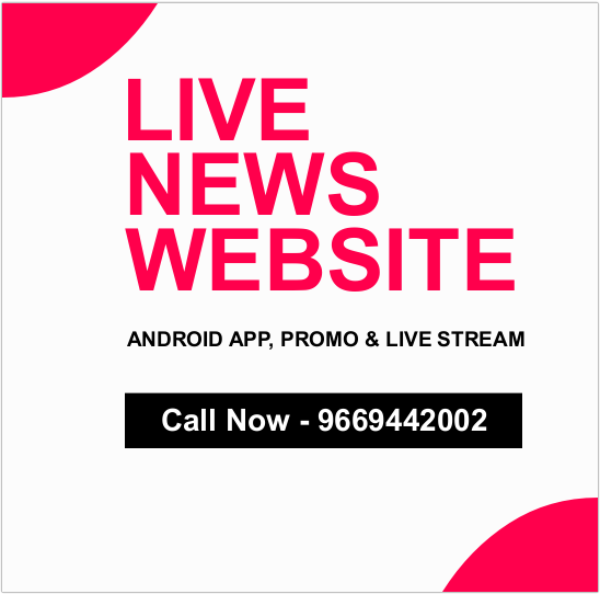 News Website, Android Application Designing in India By - Fragron Infotech, Call - 7000131032