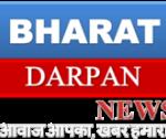 Bharat Darpan Website Developed By Fragron Infotech
