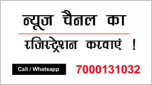 Government Registration of News Web Portals