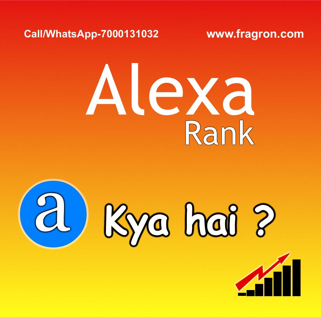 Alexa Rank क्या है?