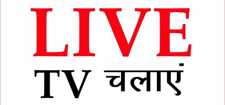 अपने  Youtube Channel को 24×7 Live Tv बनाएं –