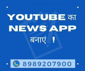 Start Youtube Android Mobile Application