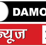 Damoh News 24 Designed By Fragron Infotech